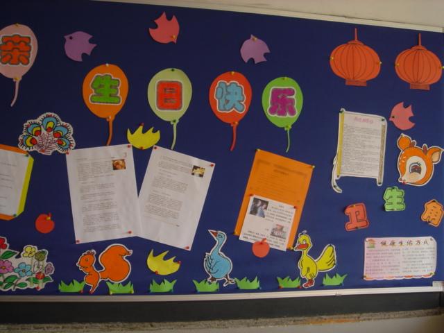 小学生墙报设计展示